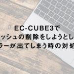 EC-CUBE3でキャッシュを削除しようとしたらエラーが出てしまう時の対処法