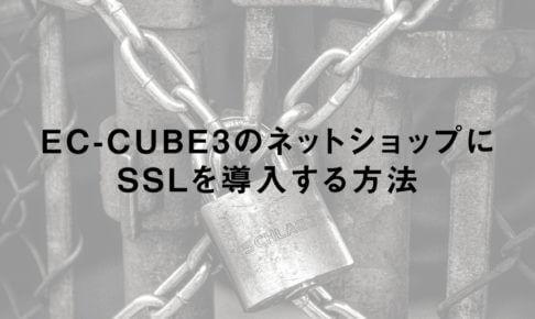 EC-CUBE3のネットショップにSSLを導入する方法