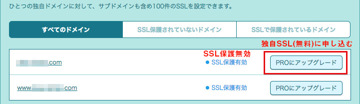 独自SSLを申し込むボタンをクリック