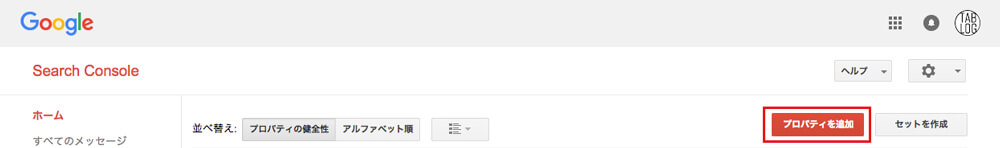 「Google Search Console」の「プロパティを追加」ボタンでURLを追加