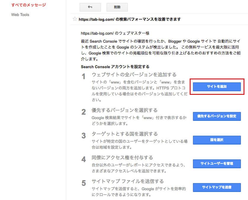 メッセージの「サイトを追加」から他の3つのURLも登録