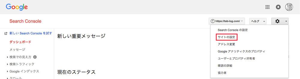 各URLの「サイトの設定」をクリック