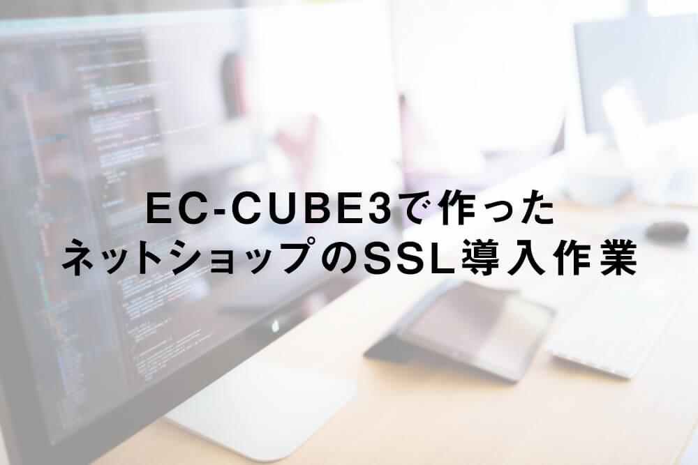「EC-CUBE3」で作ったネットショップのSSL導入作業