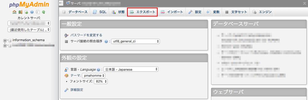 phpmyadminのエクスポートをクリック