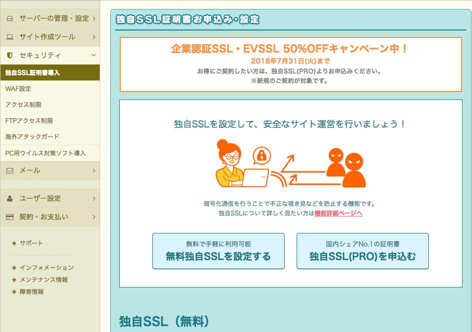独自SSL証明書お申し込み・設定ページで無料か有料かを選択