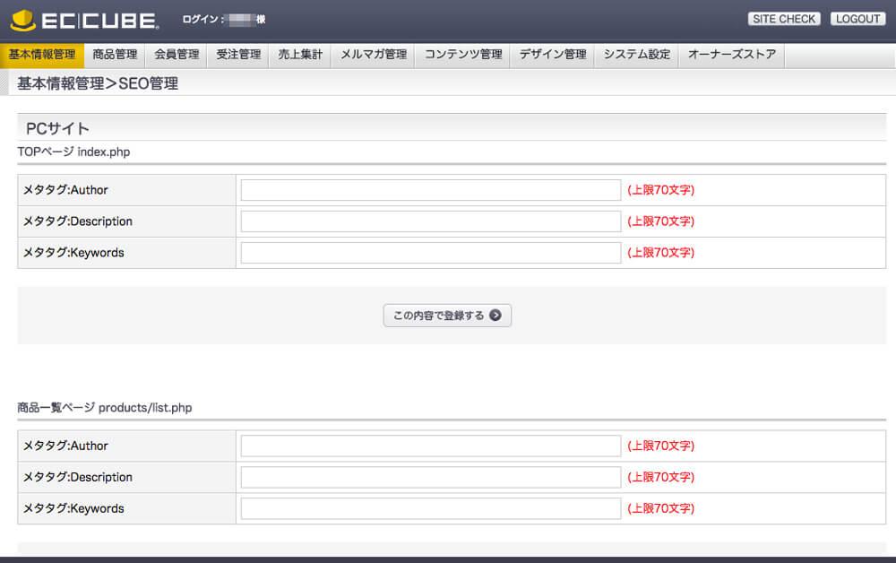 EC-CUBE2.12のSEO管理設定画面