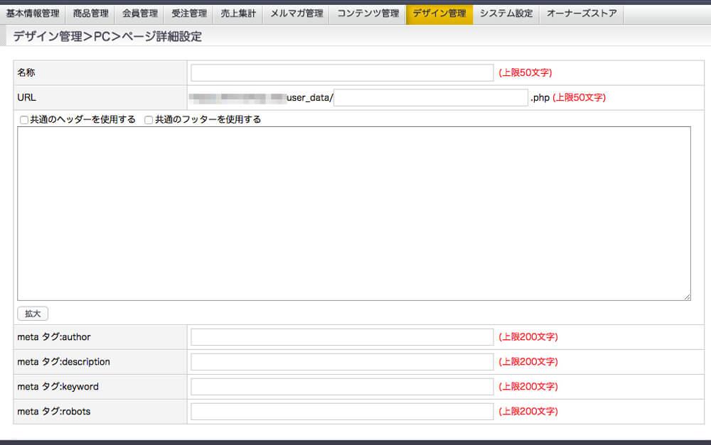 EC-CUBE2.13のページ詳細画面におけるSEO設定