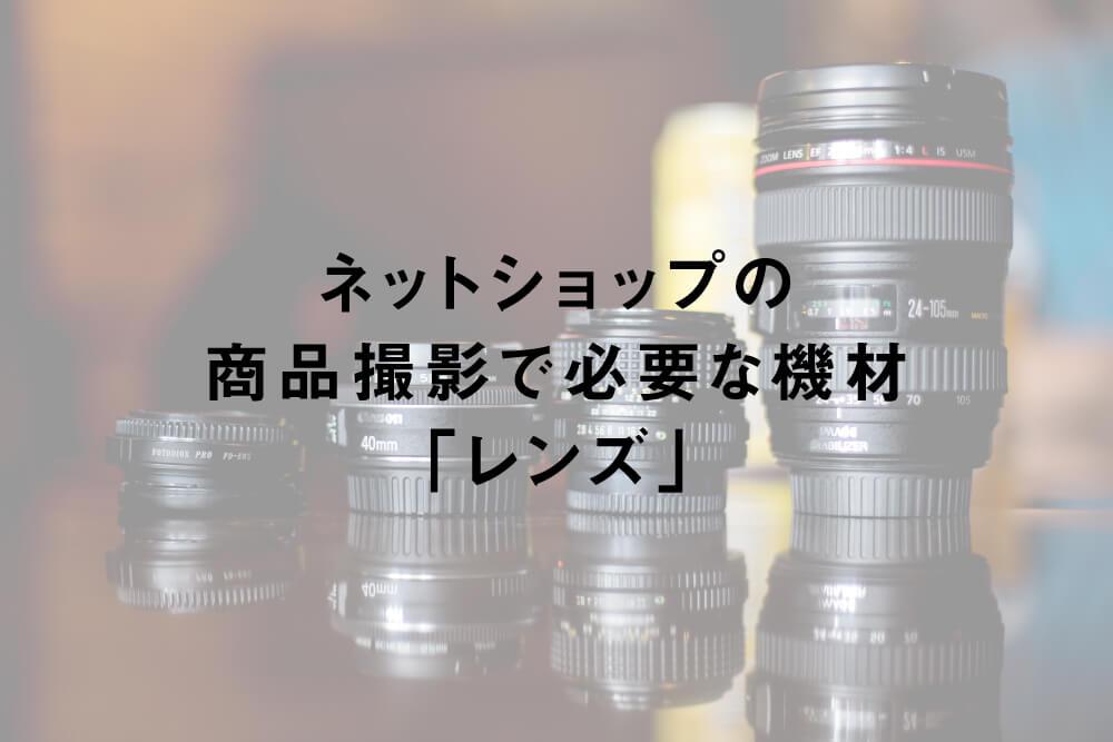 ネットショップの商品撮影で必要な機材「レンズ」