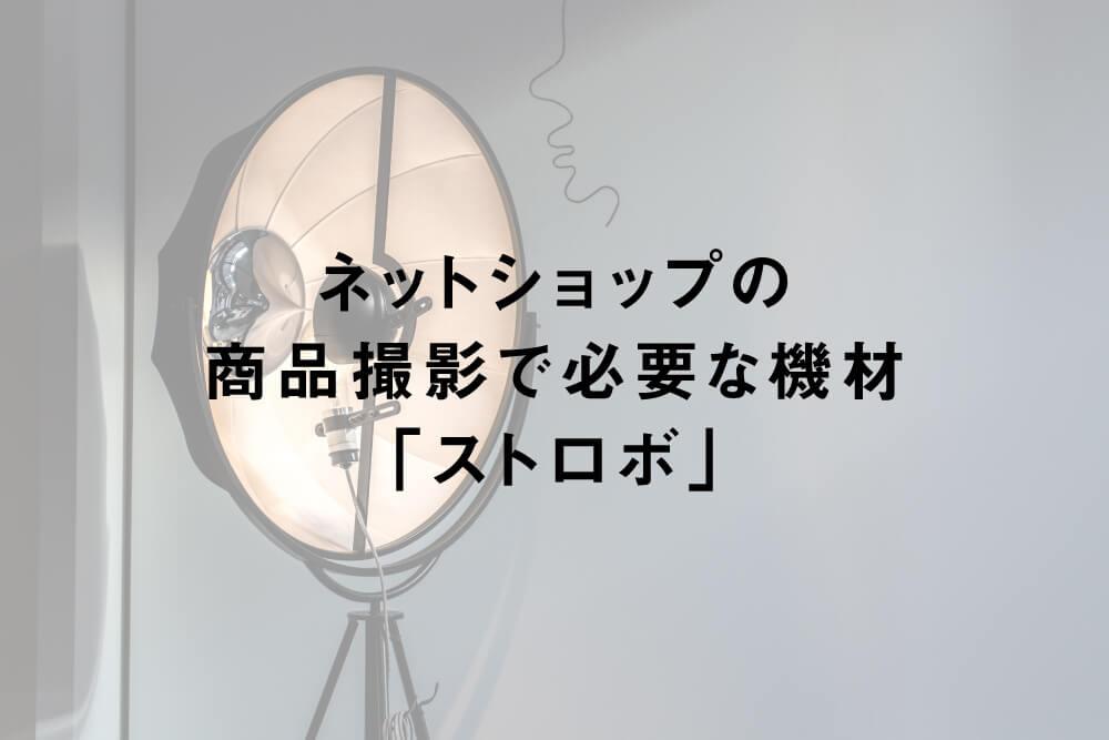 ネットショップの商品撮影で必要な機材「ストロボ」