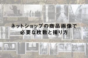 ネットショップの商品画像で 必要な枚数と撮り方の実例