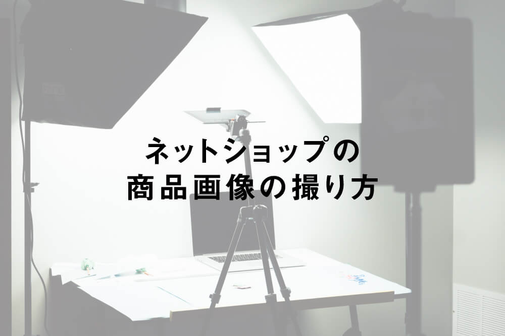 ネットショップの商品画像の撮り方