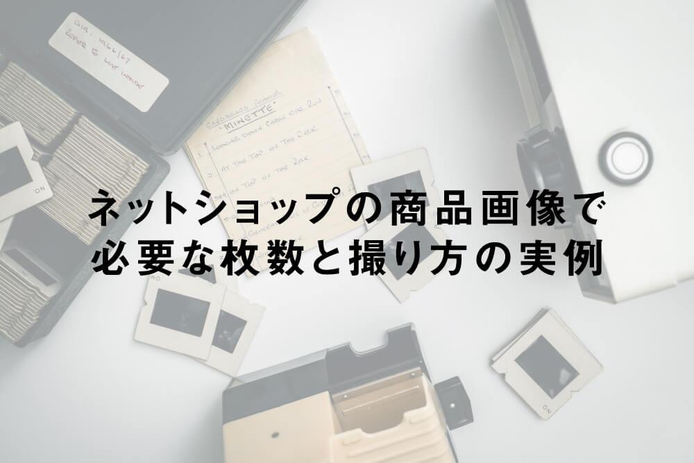ネットショップの商品画像で必要な枚数と撮り方の実例