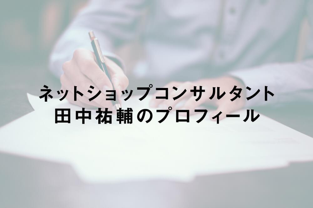 ネットショップコンサルタント田中祐輔のプロフィール