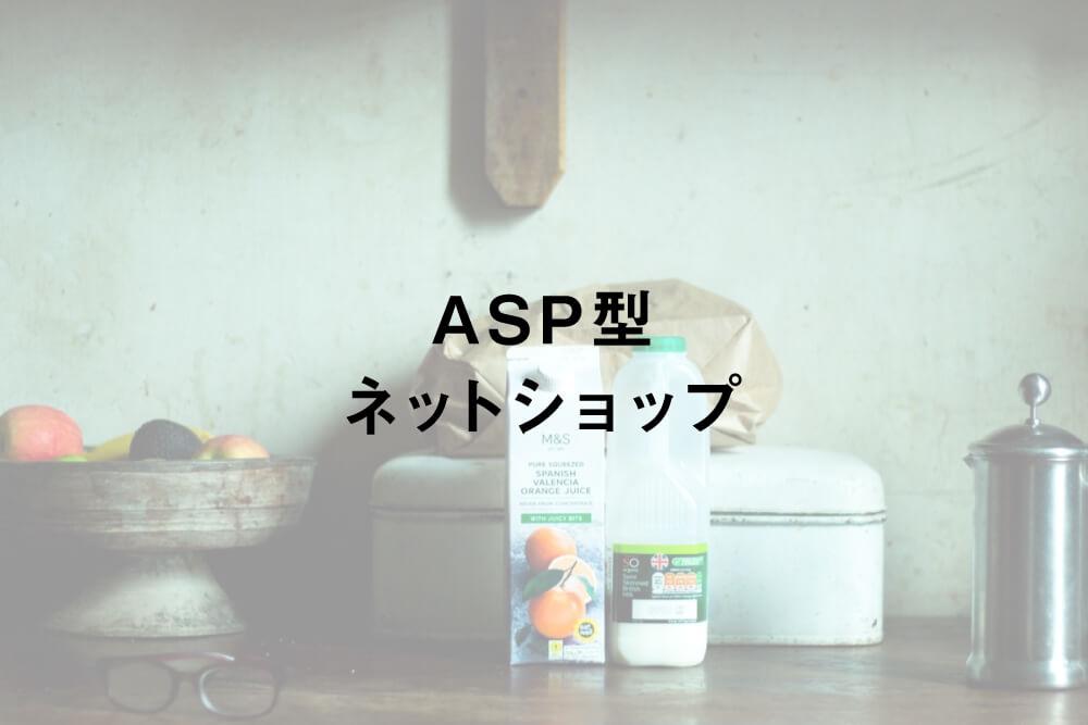 ASP型ネットショップ運営システム