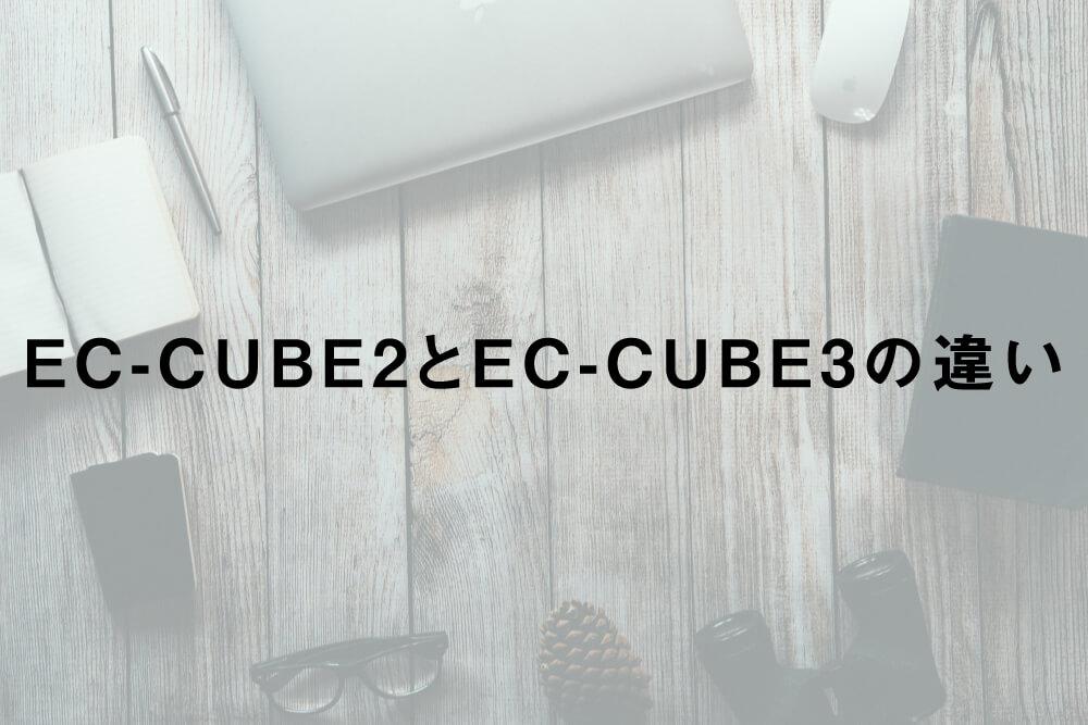 EC-CUBE2とEC-CUBE3の違い