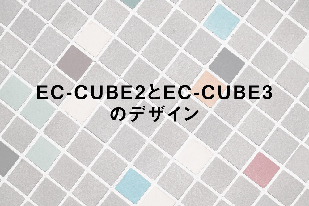 EC-CUBE2とEC-CUBE3のデザイン