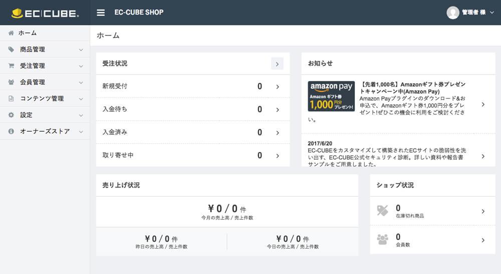 EC-CUBE3の管理画面