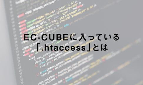 EC-CUBEに入っている「.htaccess」とは
