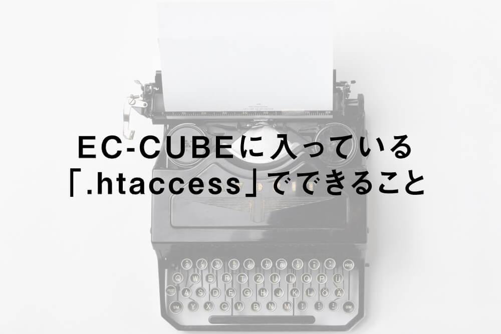 EC-CUBEに入っている「.htaccess」でできること