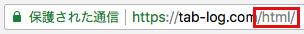 URLにhtmlが入っている