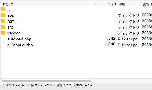 ファイルを移動する前のルートディレクトリ