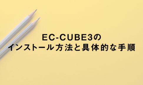 EC-CUBE3の インストール方法と具体的な手順