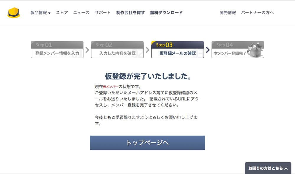 「EC-CUBEメンバー仮登録が完了いたしました。」のメッセージが表示