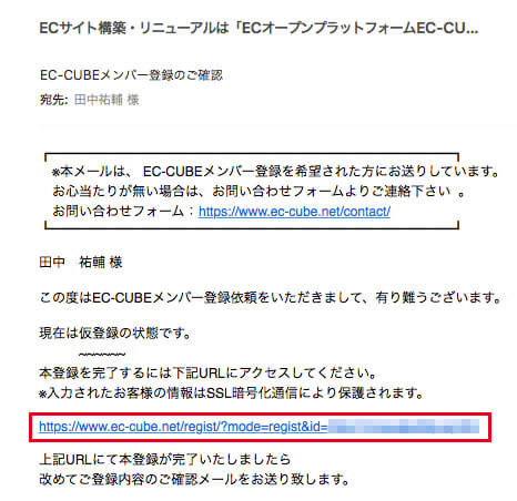 「EC-CUBEメンバー登録のご確認メール」を確認し、本登録URLをクリック