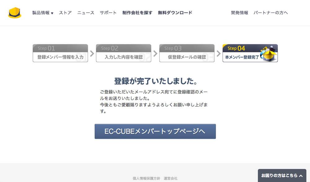 「EC-CUBEメンバー登録が完了いたしました。」のメッセージが表示