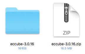 解凍された「EC-CUBE3」のファイルを開く