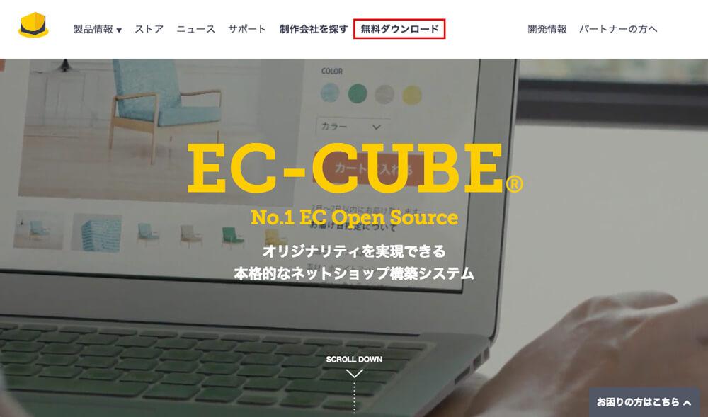 EC-CUBE「無料ダウンロード」ボタンをクリック