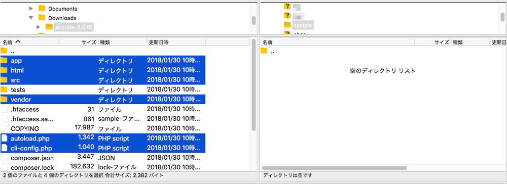 EC-CUBE3のファイルをFTPクライアントでアップロード