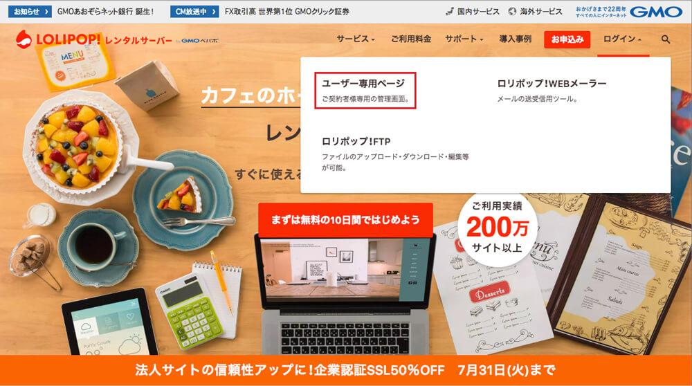 ロリポップの「ユーザー専用ページへログイン」をクリック