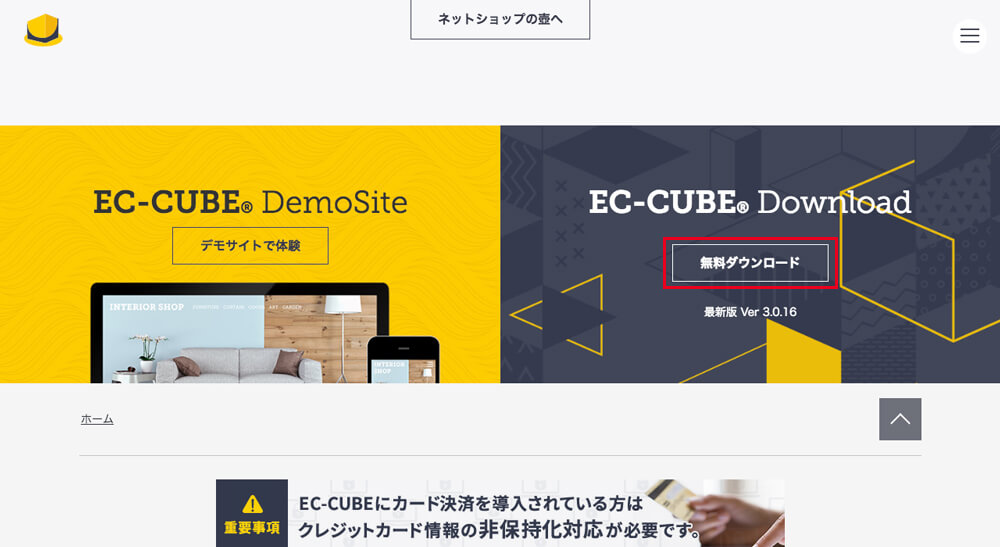 EC-CUBE®Download