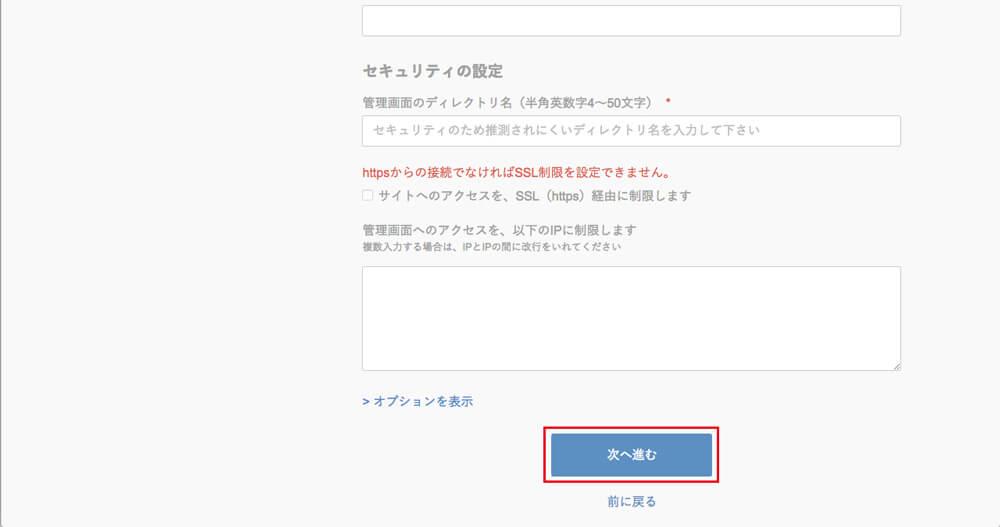 EC-CUBE3のインストールに必要なサイト情報を入力したら、次へ進むボタンをクリック