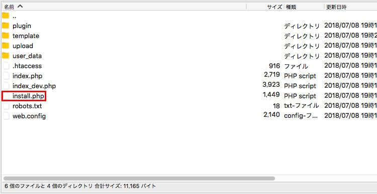 「install.php」の削除