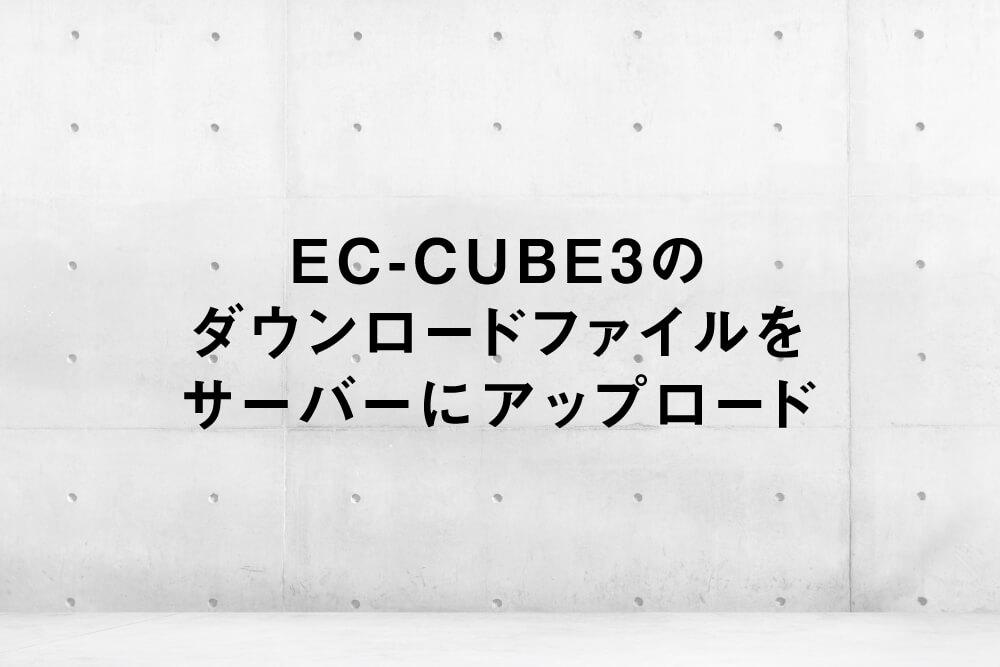 EC-CUBE3のダウンロードファイルをサーバーにアップロード