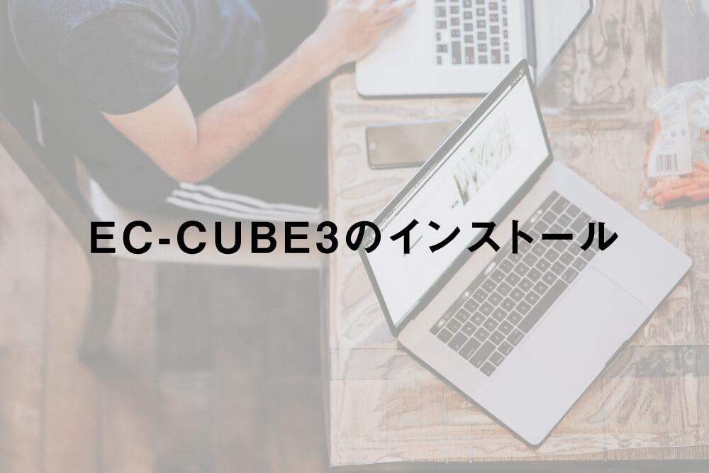 EC-CUBE3のインストール