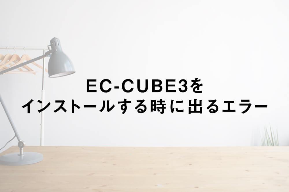 EC-CUBE3をインストールする時に出るエラー