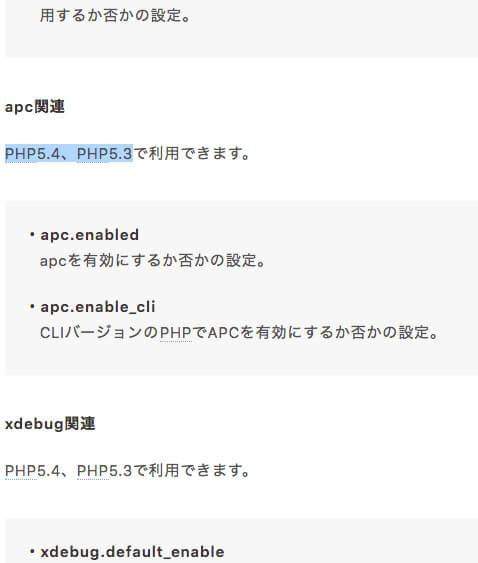 APC拡張モジュールの設定変更
