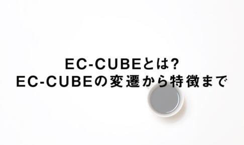 EC-CUBEとは?EC-CUBEの変遷から特徴まで