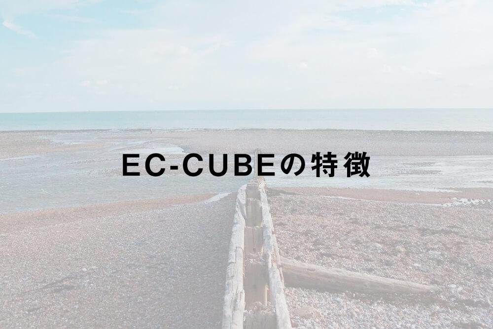 EC-CUBEの特徴