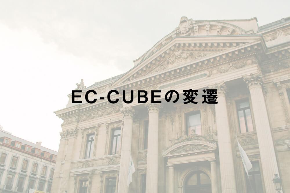 EC-CUBEの変遷