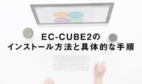 EC-CUBE2のインストール方法と具体的な手順
