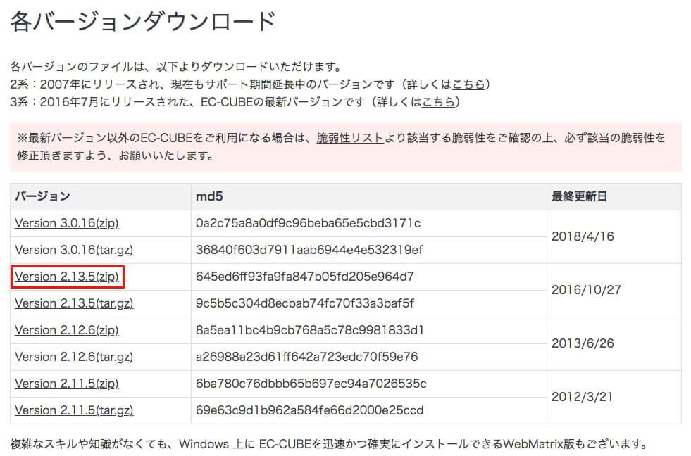「Version2.13.5(zip)」をクリック