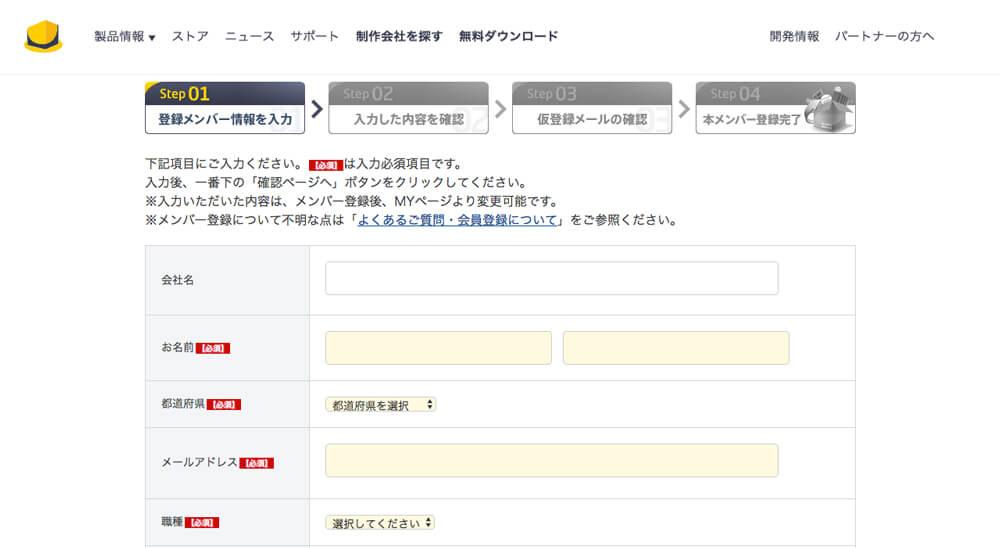 EC-CUBEメンバー新規登録画面