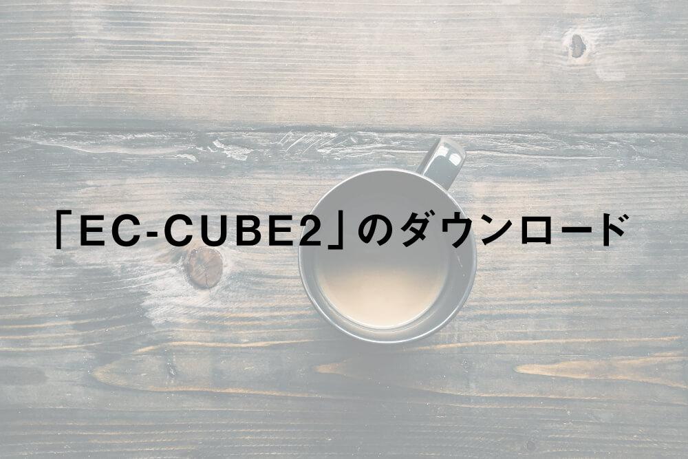 「EC-CUBE2」のダウンロード