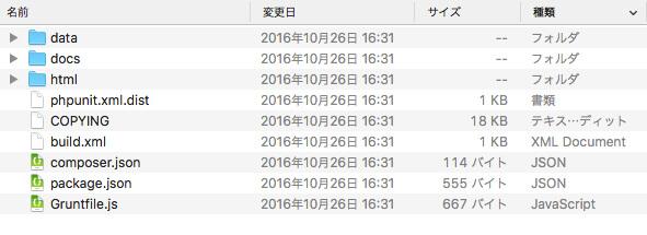 「EC-CUBE2」のダウンロードファイル一覧