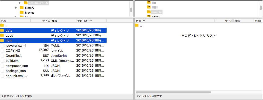 EC-CUBE2のファイルをFTPクライアントでアップロード
