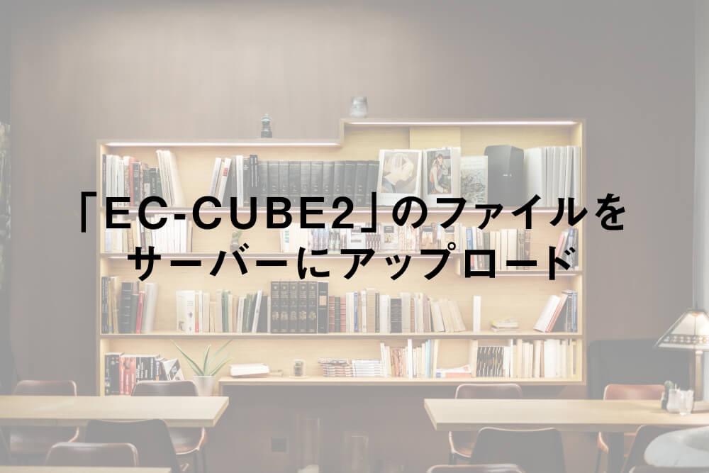 「EC-CUBE2」のファイルをサーバーにアップロード
